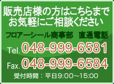 フロアー環境技研