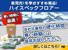 新発売!冬季おすすめ商品!ハイスペックフロアー
