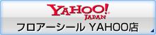 フロアーシール YAHOO店